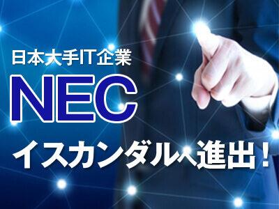 日本の大手IT企業NECがイスカンダルへ進出!