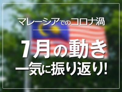 マレーシアのコロナ渦での2021年7月の動きを一気に振り返り!