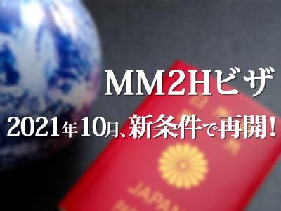MM2Hビザが新条件で再開!【申請受付は2021年10月から】
