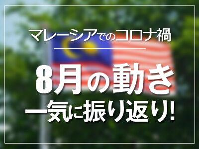 マレーシアのコロナ禍での2021年8月の動きを一気に振り返り!