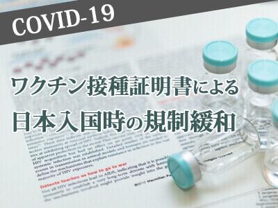 ワクチン接種証明書による日本入国時の規制緩和